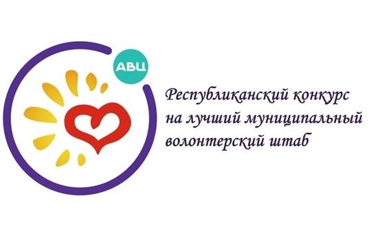 Объявлен конкурс на лучшую организацию волонтерского движения