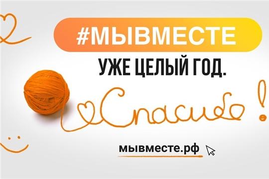 В России отметят годовщину акции взаимопомощи #МЫВМЕСТЕ