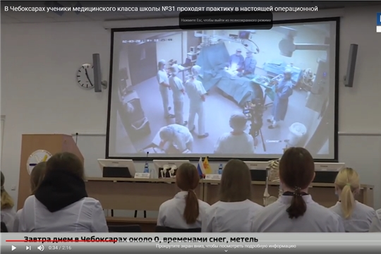 В Чебоксарах ученики медицинского класса школы №31 проходят практику в настоящей операционной