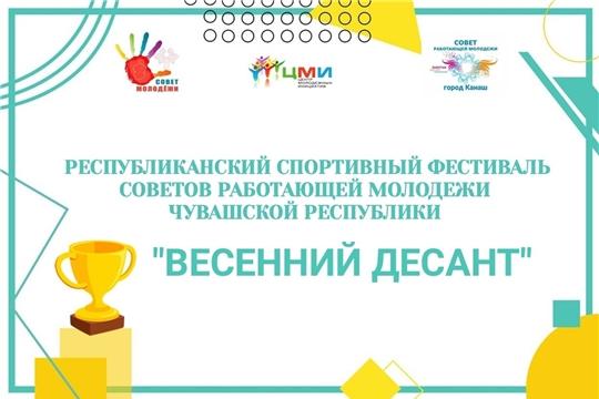 В Чувашии пройдет фестиваль Советов работающей молодежи «Весенний десант»