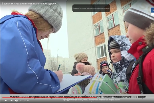В школах Чувашии вновь прошли киноуроки, ГТРК «Чувашия»