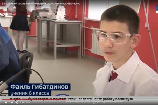 В столичной гимназии №5 открыли радиотехнический кластер, ГТРК «Чувашия»