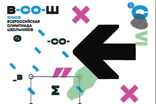 Антон Захаров — призер заключительного этапа всероссийской олимпиады по химии