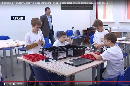 Школьники и студенты республики представили инженерные разработки на крупнейшем Технофоруме, Национальное телевидение Чувашии