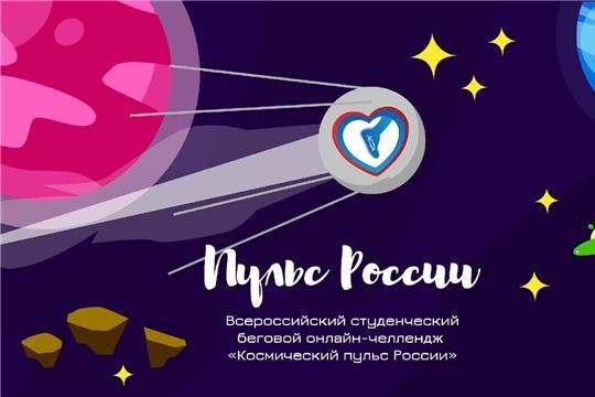 Объявляется беговой онлайн-челлендж «Космический пульс России»