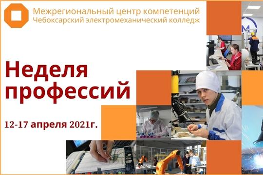 Чебоксарский электромеханический колледж приглашает школьников на Неделю профессий