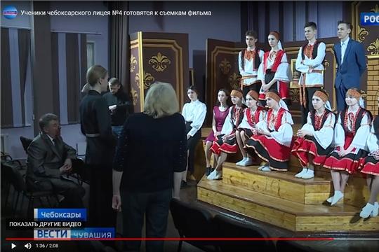 Ученики чебоксарского лицея №4 готовятся к съемкам фильма, ГТРК «Чувашия»