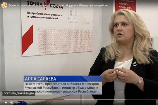 Векторы развития образования и медицины обсудили в Шумерлинском районе, Национальное телевидение Чувашии