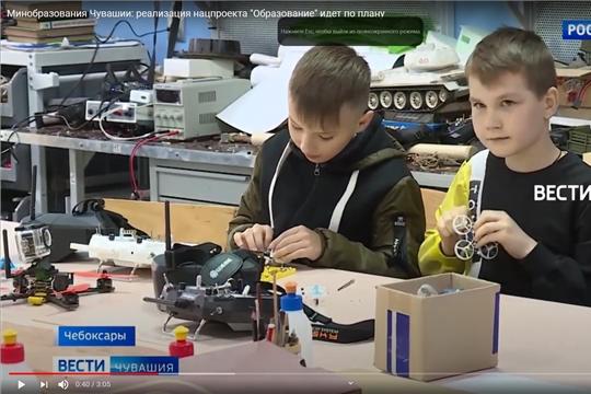 Минобразования Чувашии: реализация нацпроекта «Образование» идет по плану, ГТРК «Чувашия»