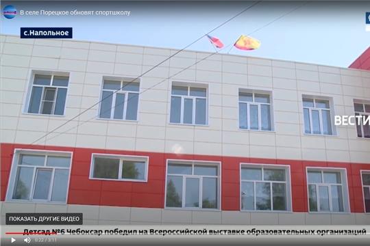 В селе Порецкое обновят спортшколу, ГТРК «Чувашия»