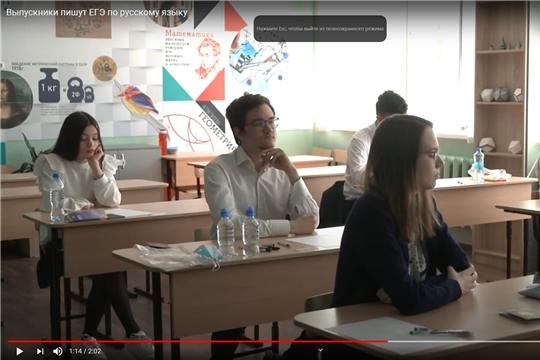 Выпускники пишут ЕГЭ по русскому языку, Национальное телевидение Чувашии