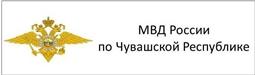 МВД России по Чувашской Республике