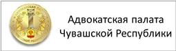 Адвокатская палата Чувашской Республики
