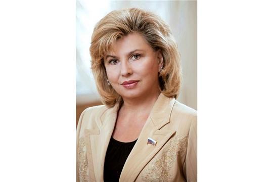 Татьяна Москалькова переизбрана на должность Уполномоченного по правам человека в Российской Федерации