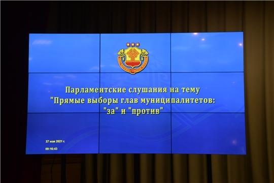 Сергей Романов принял участие в парламентских слушаниях по вопросу прямых выборов глав муниципалитетов