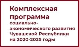 Комплексная программа социально-экономического развития Чувашской Республики на 2020-2025 годы