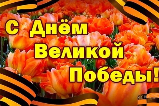 Поздравление главы администрации Порецкого района Евгения Лебедева с Днем Победы