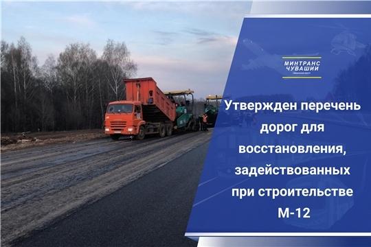 Утвержден перечень дорог для восстановления, задействованных при строительстве М-12