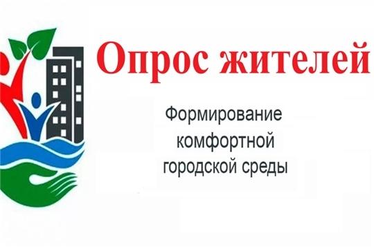 26 апреля по 30 мая 2021года в Шемуршинском районе будет проведено онлайн-голосование по формированию комфортной городской среде
