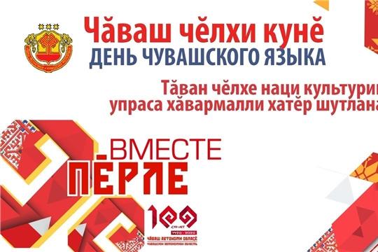 22 апреля 2021 года в МБУК «Централизованная библиотечная система» Шемуршинского района состоится праздник «Родной язык, живое слово»