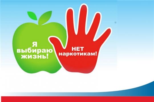 О проведении месячника  антинаркотической направленности «Международный день борьбы с наркоманией» на территории Шемуршинского района