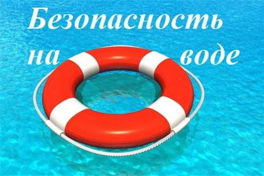 О проведении  месячника безопасности и мероприятий по обеспечению безопасности на водных объектах до окончания купального сезона на территории Шемуршинского района