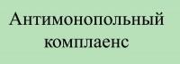 Антимонопольный комплаенс в администрации Шумерлинского района
