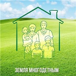 Земельные участки - многодетным семьям
