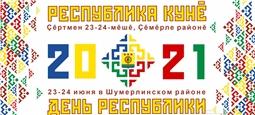 День Республики-2021