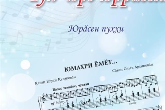 Çĕнĕ кĕнеке: Ольга Архипова. Чун-чӗре юррисем: юрӑ пуххи