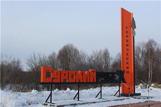 В Шумерлинском  районе состоялось торжественное открытие Памятной Стелы в честь трудового подвига строителей Сурского и Казанского оборонительных рубежей