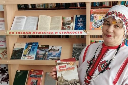 В Ходарской сельской библиотеке прошёл час истории «Трудовой подвиг чувашского народа в годы войны»