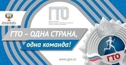 Всероссийский физкультурно-спортивный комплекс «ГОТОВ К ТРУДУ И ОБОРОНЕ» (ГТО)
