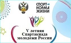 V летняя Спартакиада молодежи (юниорская) России
