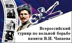 Всероссийский турнир по вольной борьбе памяти В.И. Чапаева