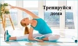 """Проект """"Тренируйся дома"""""""