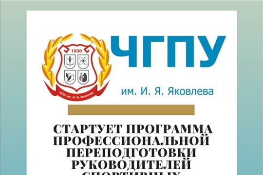 В ЧГПУ им. И.Я. Яковлева стартует программа профессиональной переподготовки руководителей спортивных учреждений