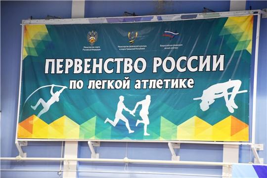 Первенство России по легкой атлетике в помещении среди юношей и девушек до 18 лет. Открытие