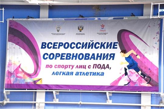 Кубок страны и Всероссийские соревнования по легкой атлетике среди юношей и девушек с поражением опорно-двигательного аппарата