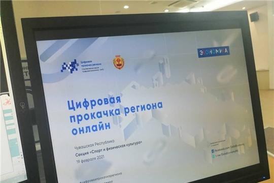 Чувашия планирует войти в ТОП-10 регионов по цифровой трансформации спорта