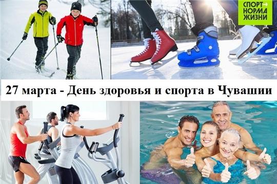 27 марта в Чувашии состоится День здоровья и спорта!