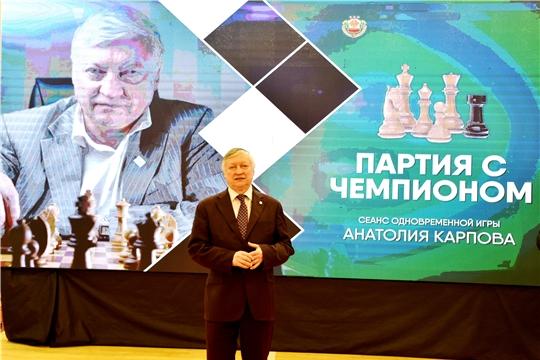 Сеанс одновременной игры «Партия с чемпионом» с международным гроссмейстером Анатолием Карповым
