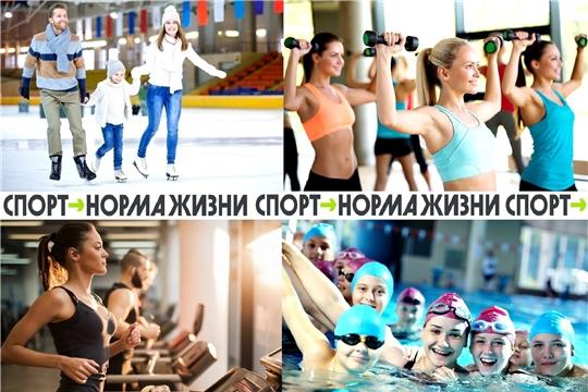 24 апреля в Чувашии состоится День здоровья и спорта!