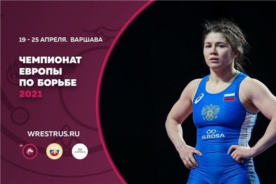 Вероника Чумикова - серебряный призёр чемпионата Европы по спортивной борьбе!