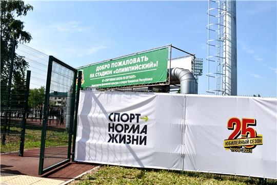 Стадион «Олимпийский». Открытие после реконструкции