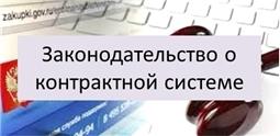 Законодательство о контрактной системе