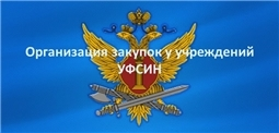 Организация закупок у учреждений УФСИН