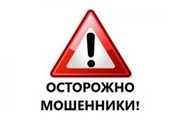 ОСТОРОЖНО МОШЕННИКИ!!!