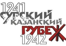 Сурский и казанские рубежи