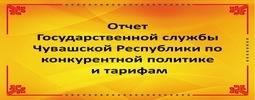 Отчет Государственной службы Чувашской Республики по конкурентной политике и тарифам